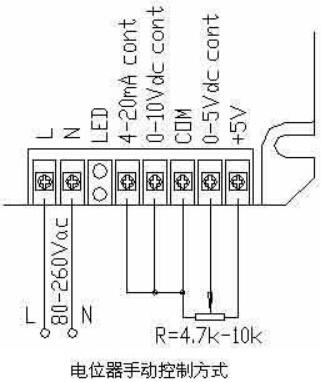 电位器手动控制方式