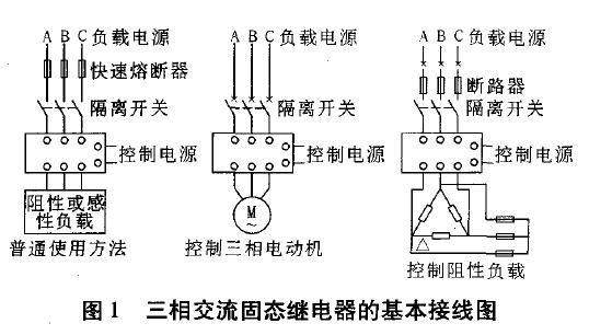 三相交流固态继电器的接线